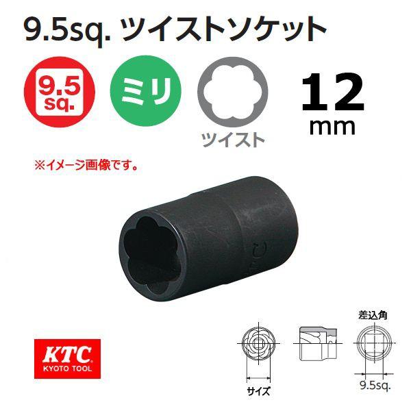 KTC 3/8-9.5sp. ツイストソケット B3TW-12