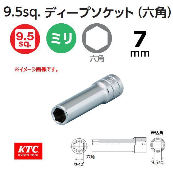 KTC 3/8-9.5sp. ディープソケット 六角 B3L-07