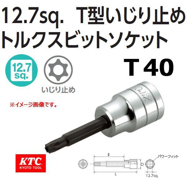 KTC 1/2-12.7sp. T型いじり止めトルクスビットソ...