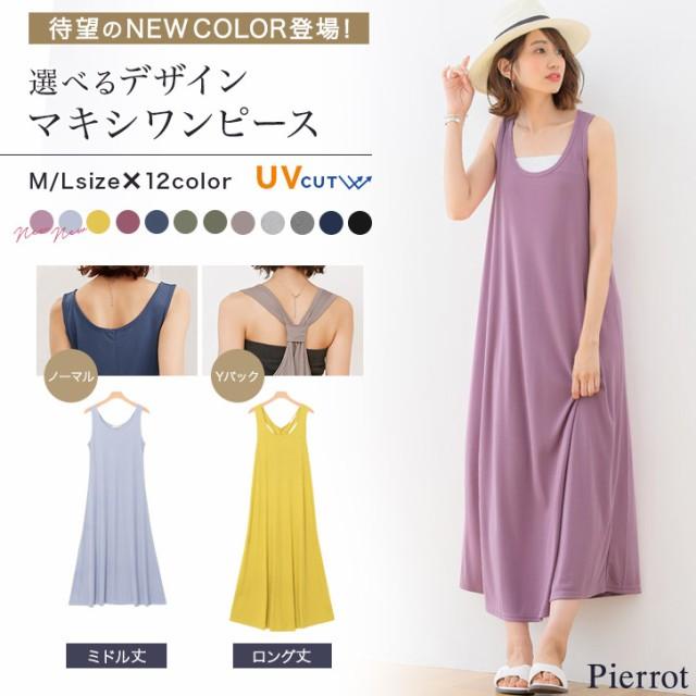 【送料無料】Pierrot(ピエロ)★★2type2丈から選...