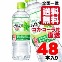 【1本115円(税別)】【送料無料】【安心のコカ・コ...