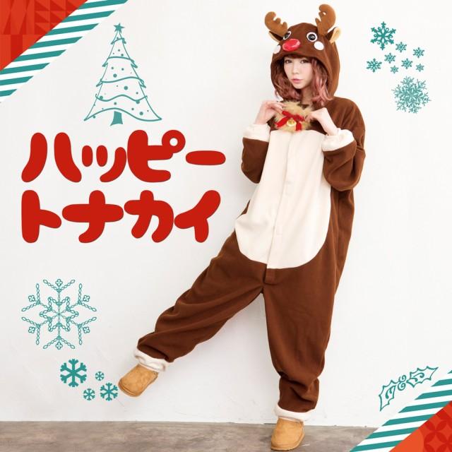 ハッピートナカイ お揃いクリスマス サンタクロー...