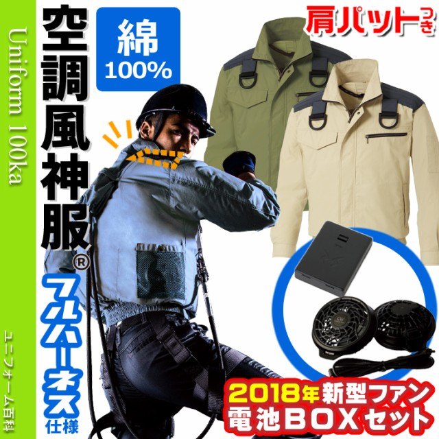 フルハーネス用 空調服 空調風神服 セット (2018...
