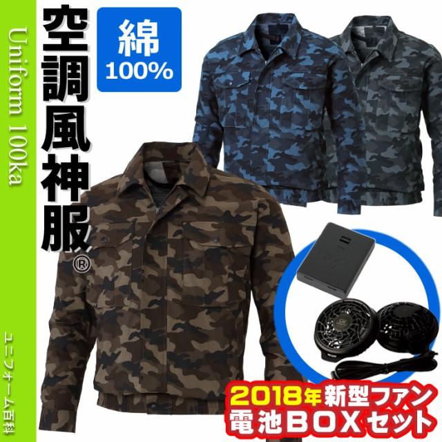 空調服 空調風神服 セット (2018年新型ファン+電...