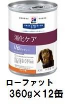 ヒルズ 犬用 i/d ローファット 360gx12缶