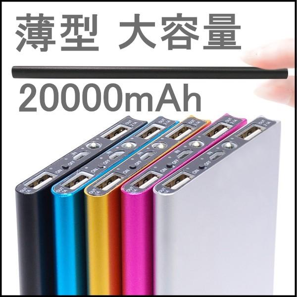 モバイルバッテリー 大容量 20000mAh 薄型 iphone...
