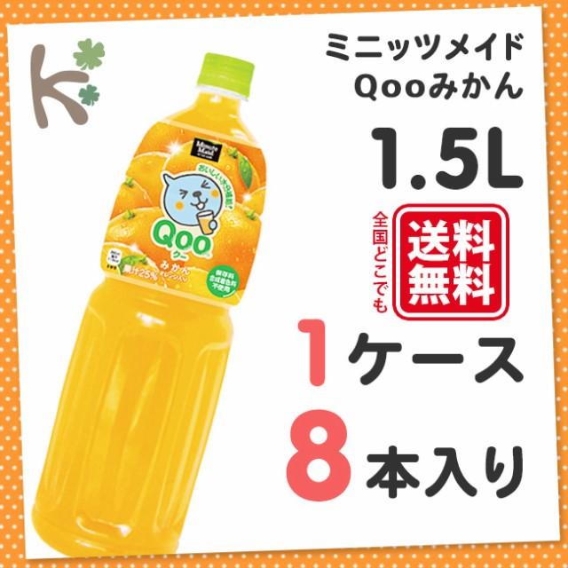 ミニッツメイドQooわくわくオレンジ 1.5L PET ...
