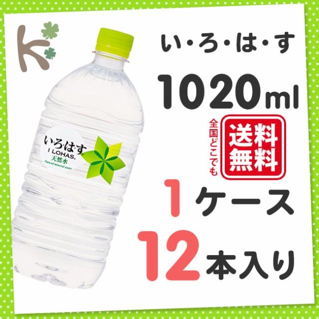 い・ろ・は・す 1020ml PET (1ケース 12本入...