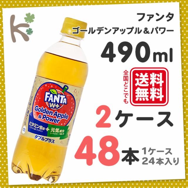 ファンタゴールデンアップル&パワー 490mlPET(1ケ...