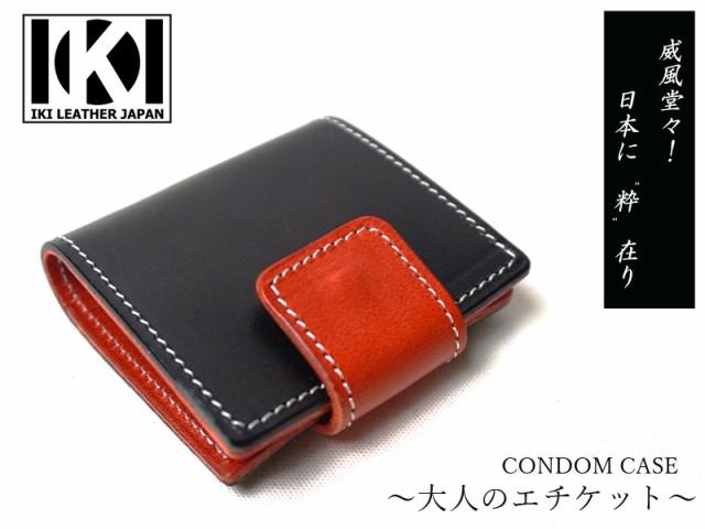 【IKI LEATHER】栃木レザーコンドームケースBK/RD...