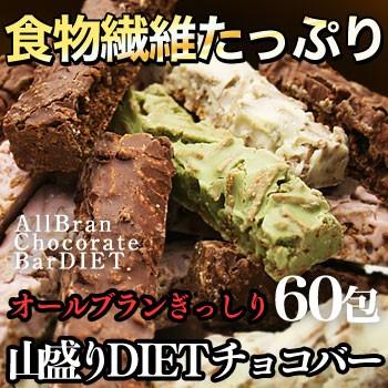 【オールブランデトックチョコバー 食物繊維たっ...
