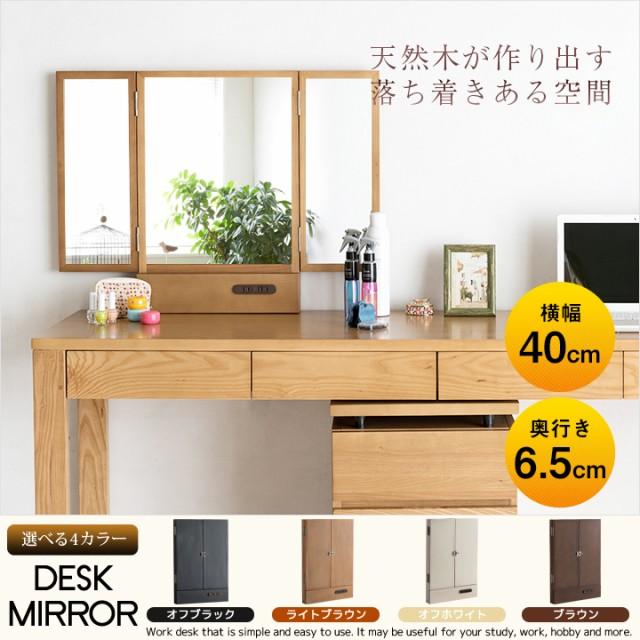 ミラー 三面鏡 タイプ 鏡 木製 フレーム天然木 卓...