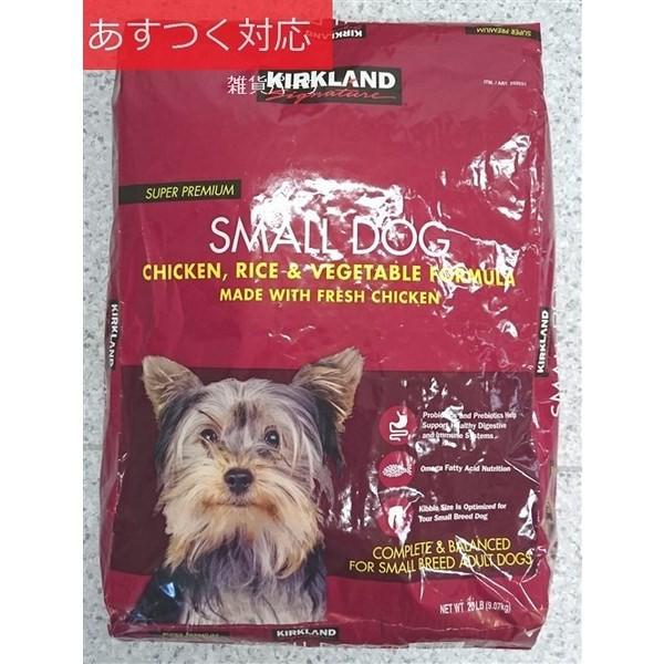 ドッグフード KIRKLAND SIGNATURE 小型犬 成犬用...