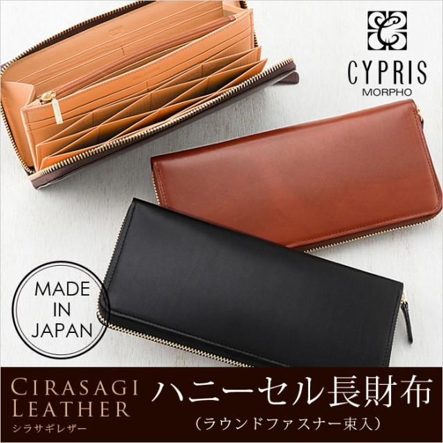 【ラッピング無料!】 【CYPRIS/キプリス】...
