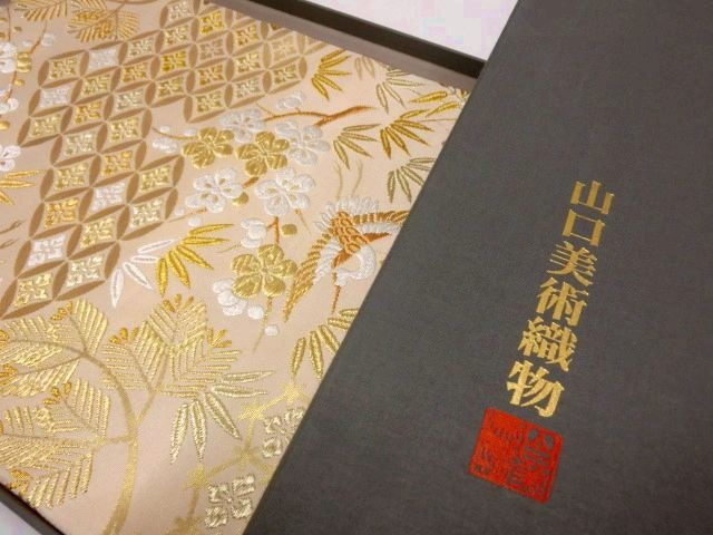 袋帯【未仕立て・千寿吉祥文袋帯】山口美術織...