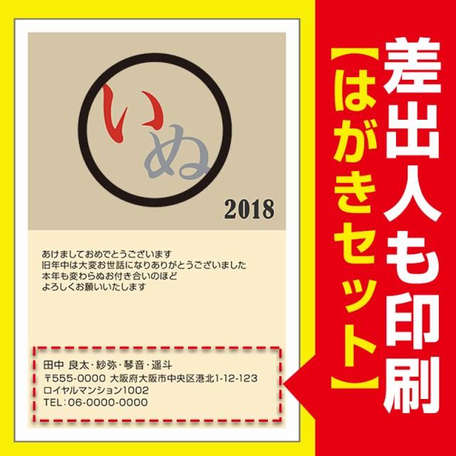 【差出人印刷込み 年賀はがき 30枚】年賀状 201...