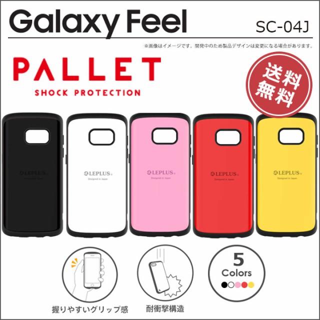 【メール便送料無料】Galaxy Feel SC-04J 耐衝...