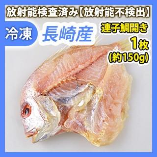 【冷凍】長崎産 レンコ鯛開き 1枚(約150g)【期間...