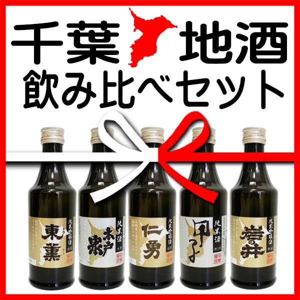 【冬ギフト】ちばの地酒飲み比べ 300ml×5セット!...