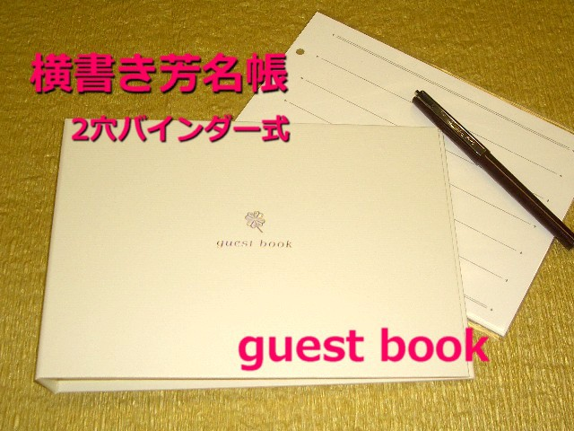 【ゲストブック】横書き芳名帳 メー60 ☆結婚式...