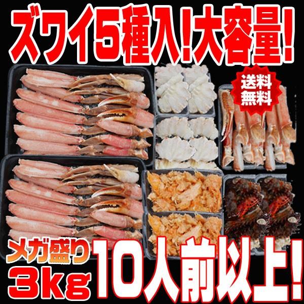 【送料無料】メガ盛りズワイ蟹鍋福袋3キロ詰め込...