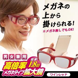高倍率メガネタイプ拡大鏡 1.8倍 ワインレッド
