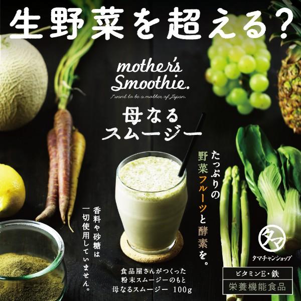 【送料無料】栄養全しぼり、「母なるスムージー」...