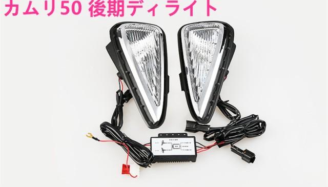 【トヨタ カムリ CAMRY 50系 後期】専用 LED ディ...