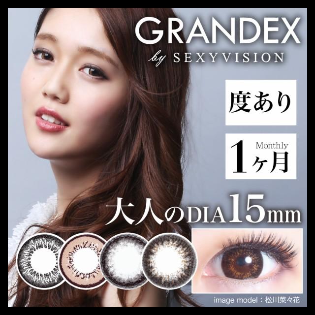 uvカット 15mm カラコン度あり 1ヵ月 グランデックス GRANDEX メール便送料無料 1ヶ月/1枚入