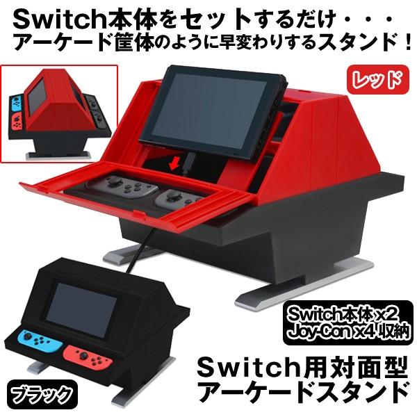 Switch用対面型アーケードスタンド (任天堂スイッ...