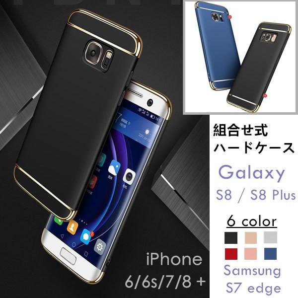 Galaxy S8/S8 Plusケース 組合せ式 ハードケース ...