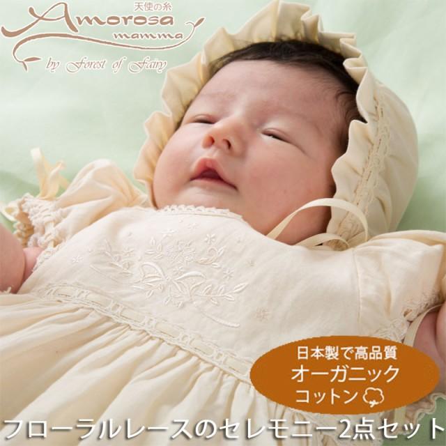 新生児 赤ちゃん用 ベビーセレモニードレス お帽...