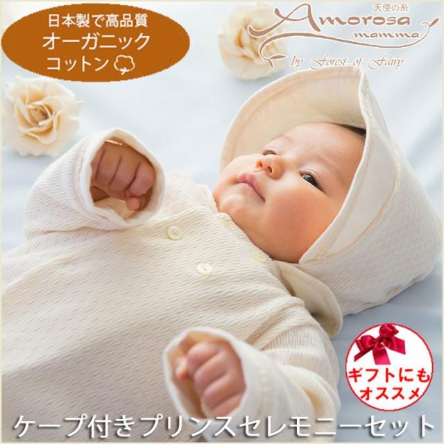 新生児 赤ちゃん用 ベビーセレモニードレス ケー...