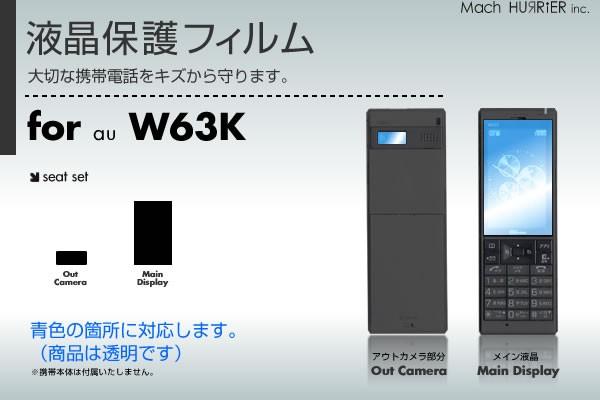 W63K液晶保護フィルム 3台分セット※各種専用形状...