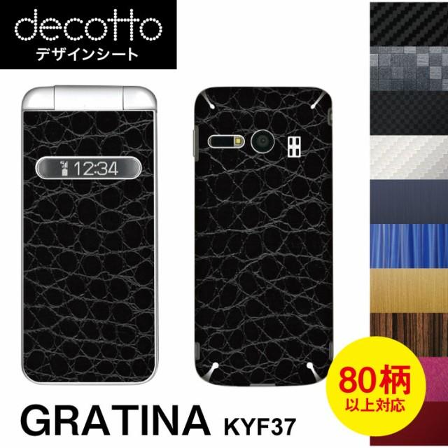 GRATINA KYF37 専用 デコ シート decotto 外面セ...