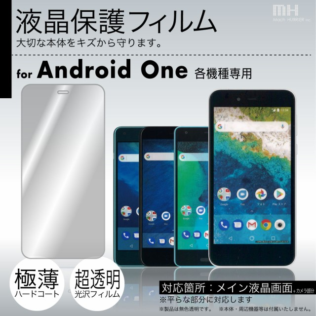 Android One S3 / S4 / X2 / X3 専用液晶保護フィ...