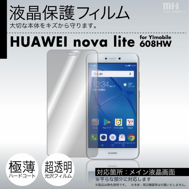 HUAWEI nova lite for Y!mobile 608HW 専用液晶保...