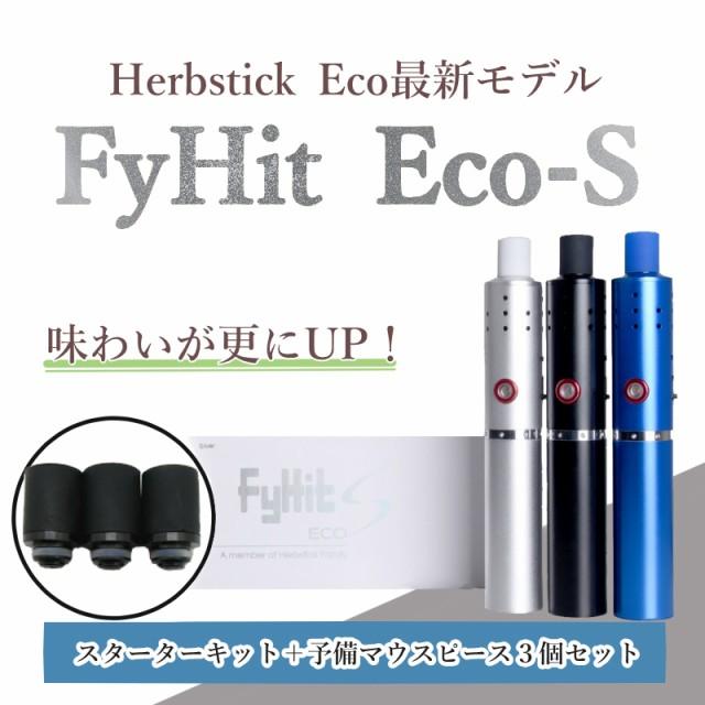 FyHit Eco-S スターターキット+予備マウスピース...