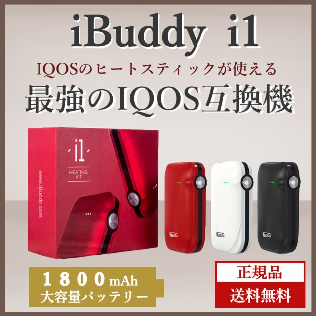 IQOS互換機 iBuddy i1 Heating Kit アイバデ...