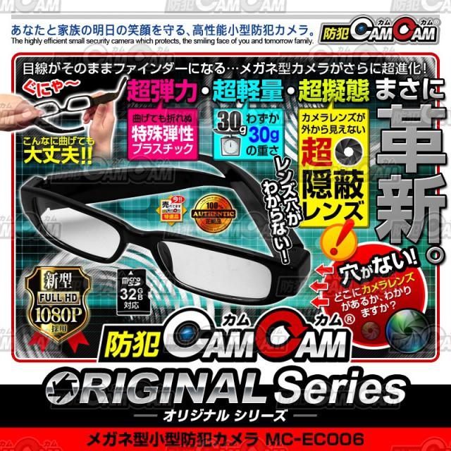 防犯カムカム ORIGINAL Series オリジナルシリー...