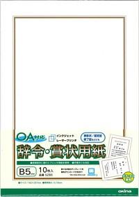 【メール便OK】オキナ 辞令・賞状用紙B5サイ...