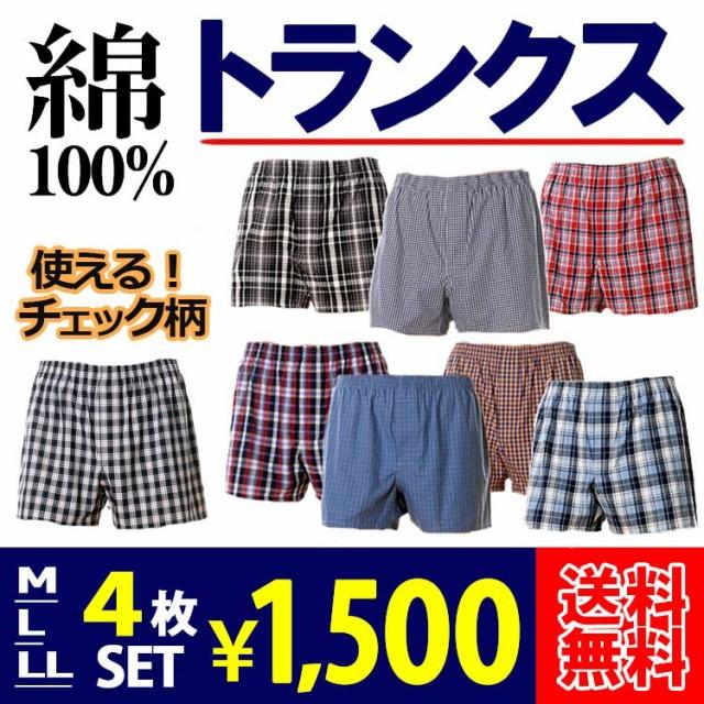 M~LL【送料無料】トランクス 綿100% 選べる4枚セ...