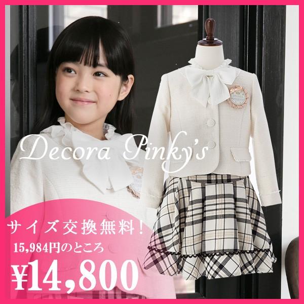 入学式 子供服 女の子 スーツ DECORA PINKY'S...