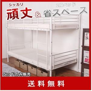 【新生活応援★】二段ベッド スチール 耐震 ベッドパイプベッド 2段ベット 金属製  頑丈 垂直はしご 大人 家具
