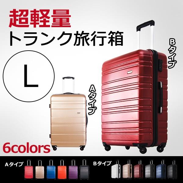 【★激安挑戦】スーツケース Lサイズ 大型 6色...