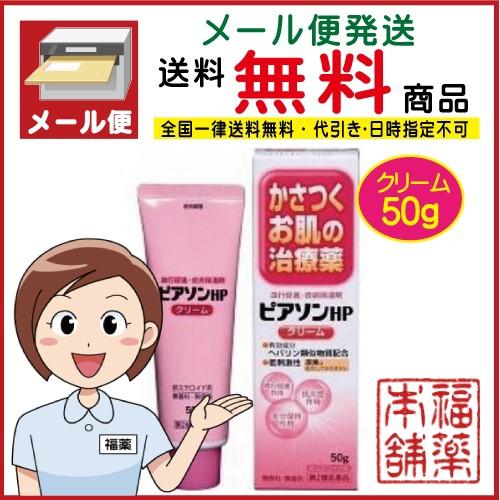 【第2類医薬品】 ピアソンHPクリーム 50g [ヒ...