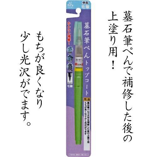 610459 墓石筆ぺん トップコートEH15-3【メール...