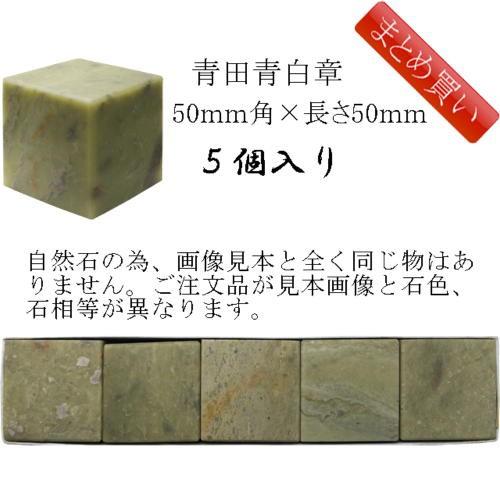 601164b 青田青白章 50mm角×長さ50mm 500...