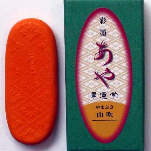 15277 墨運堂 新彩墨あや 山吹(やまぶき)【...