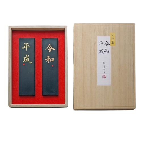 509759 墨運堂 元号墨「平成・令和」2本セット...